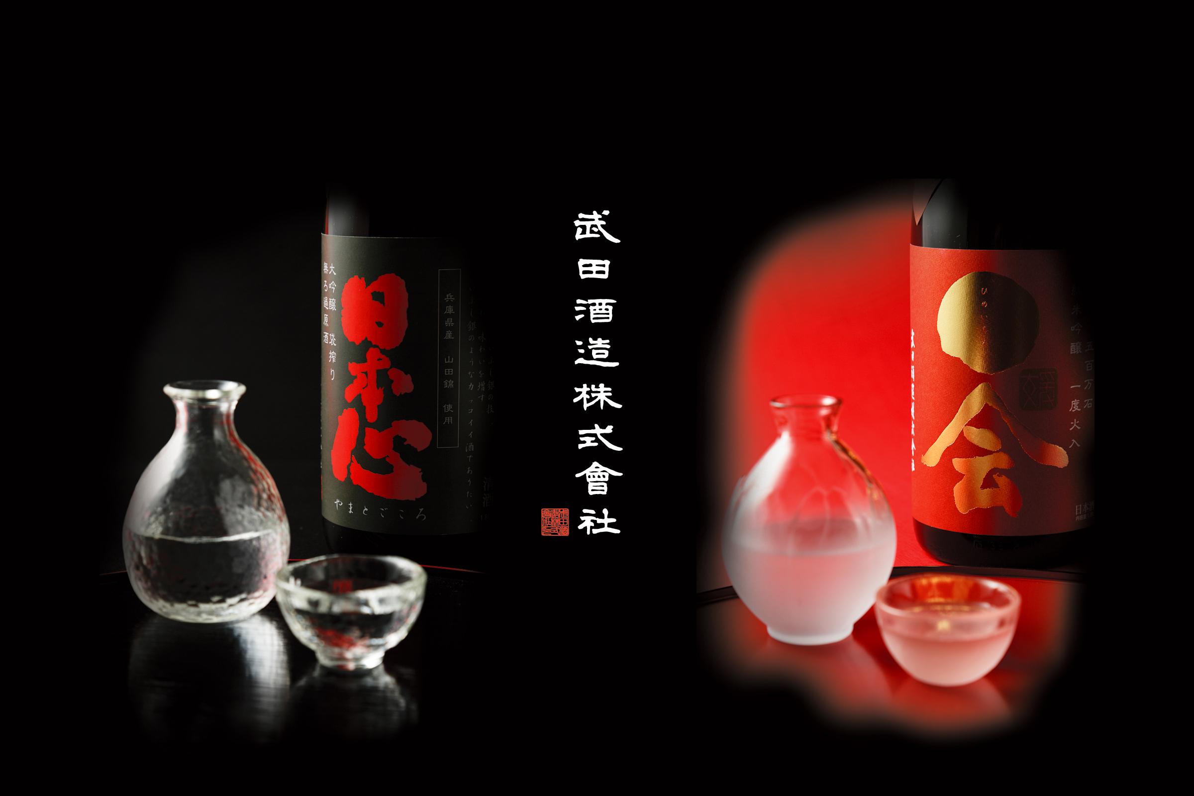 武田酒造株式会社